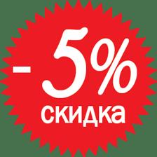 Скидки в Новосибирске
