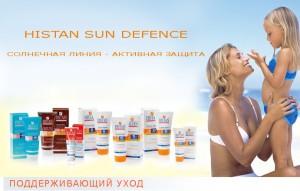 histomer-sun
