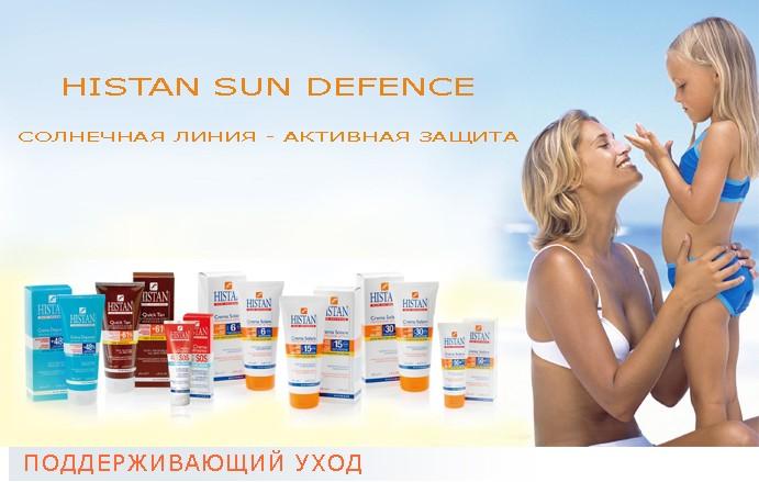 HISTOMER HISTAN SUN DEFENCE - солнцезащитная линия косметики