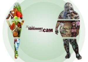 И- здоровое- и- правильное- питание