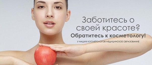 медицинский- косметолог-отзывы
