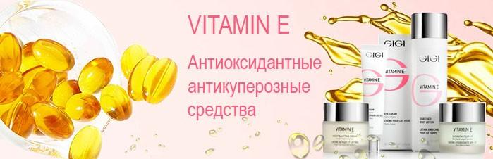 Косметика -VITAMIN- E- компании- GiGi