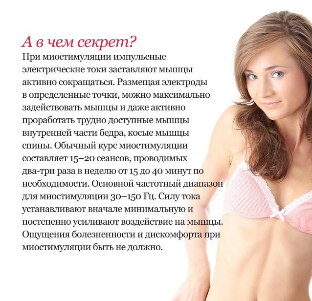 Миостимуляция- в- Новосибирске