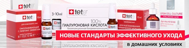 Косметика Tete cosmeceutical (Тете)