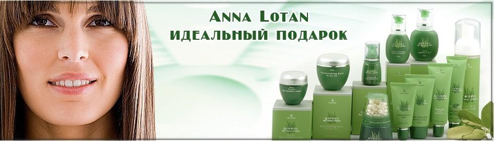 Косметические линии ANNA LOTAN