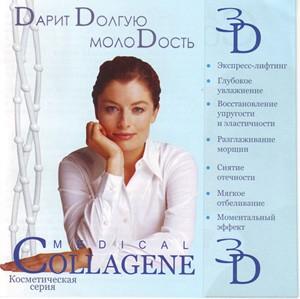 Medical-Collagene-3D