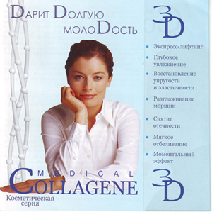 Косметика Medical-Collagene-3D