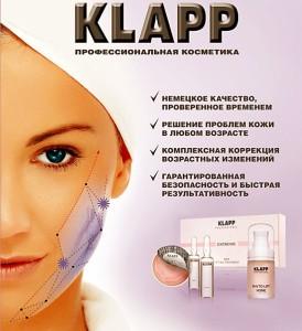 Косметика KLAPP cosmetics (Клапп)