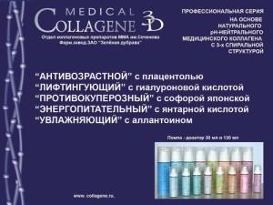Медикал коллаген