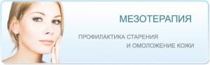 20009608-mezoterapiya-plechi