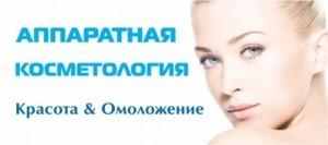 Аппаратная косметология: пилинг в Новосибирске