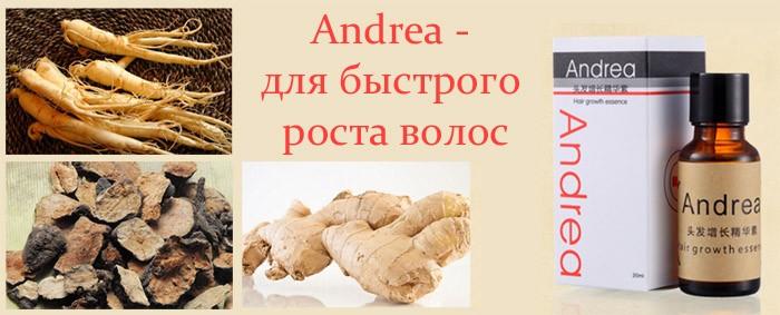 Сыворотка Andrea Hair (Японские волосы)